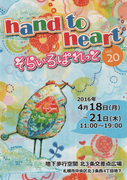 hand-to-heart20