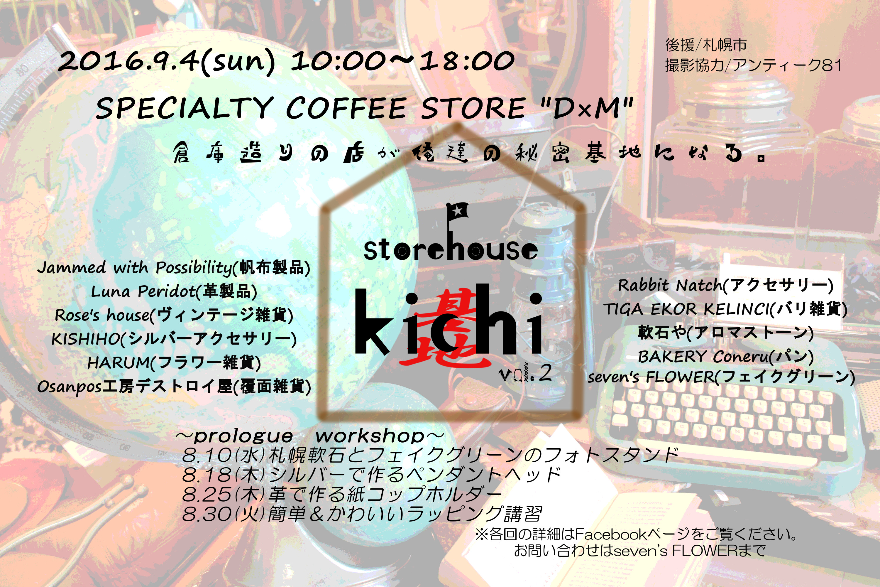 Storehouse基地vol.2 ~prologue workshop~