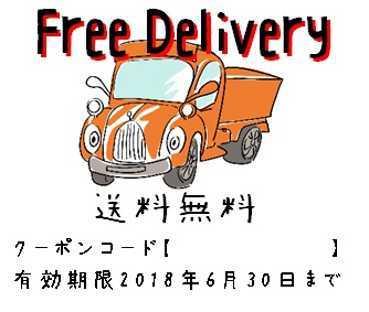 2018freedelivery