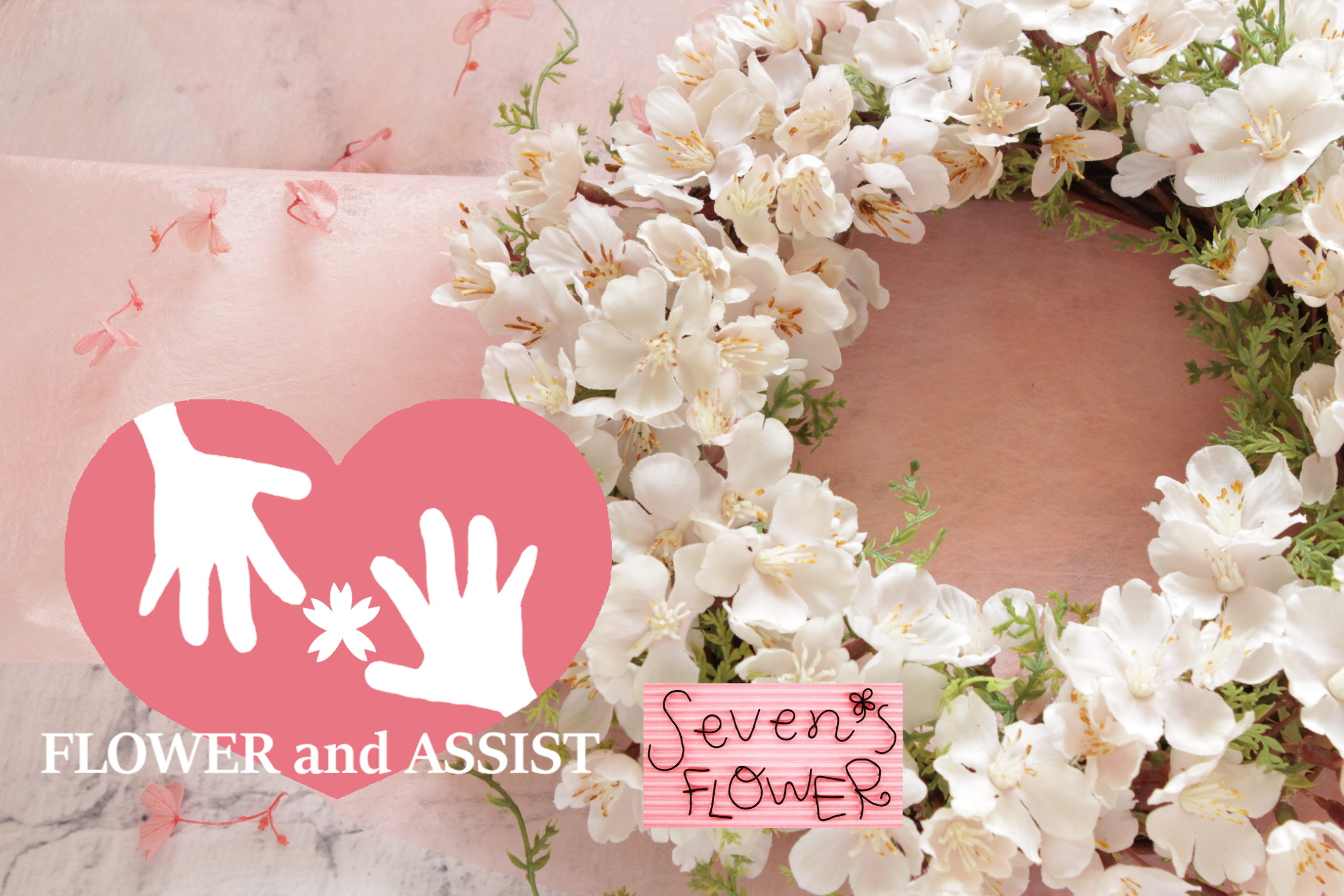 flower-and-assist