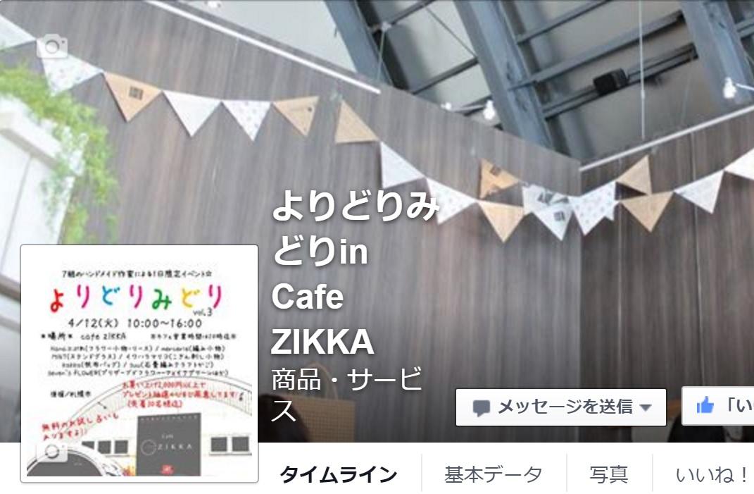 よりどりみどり in Cafe ZIKKA