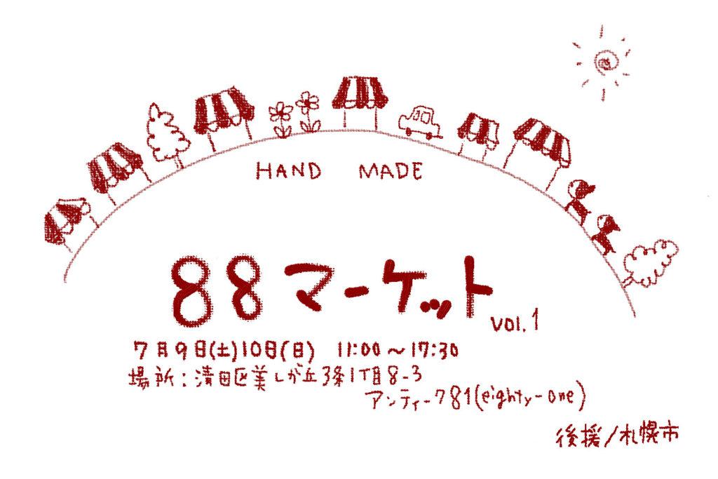 2016-88market-omote