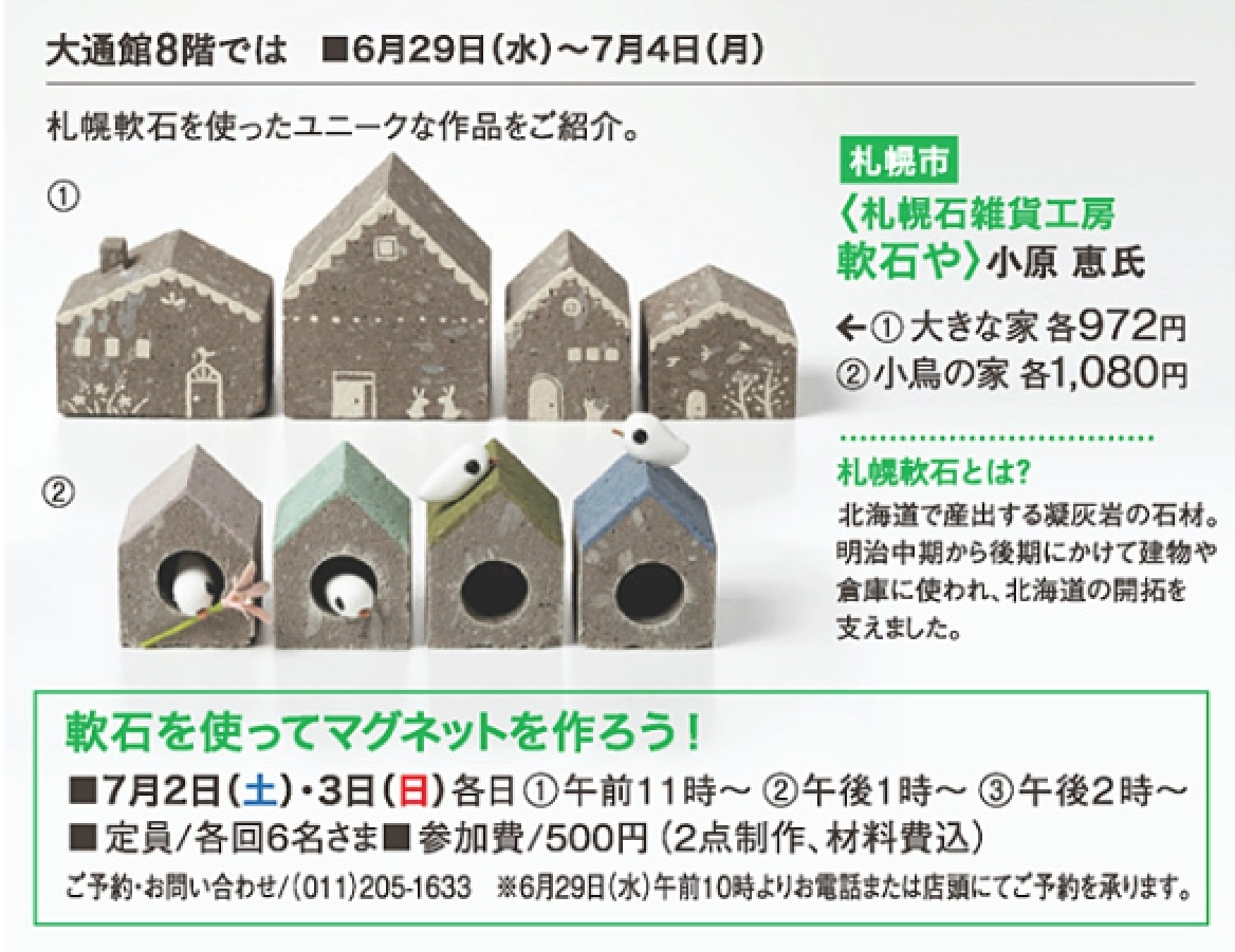 本日(6/29)~7/4まで、丸井今井大通館8階で展示販売