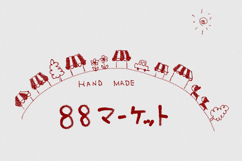 88(はちじゅうはち)マーケットについて