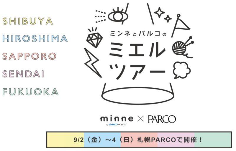 明日(9/2)はミンネとパルコのミエルツアー