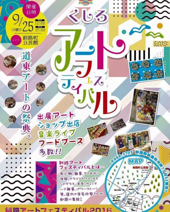 9/25(日)は釧路のイベントに初参加☆