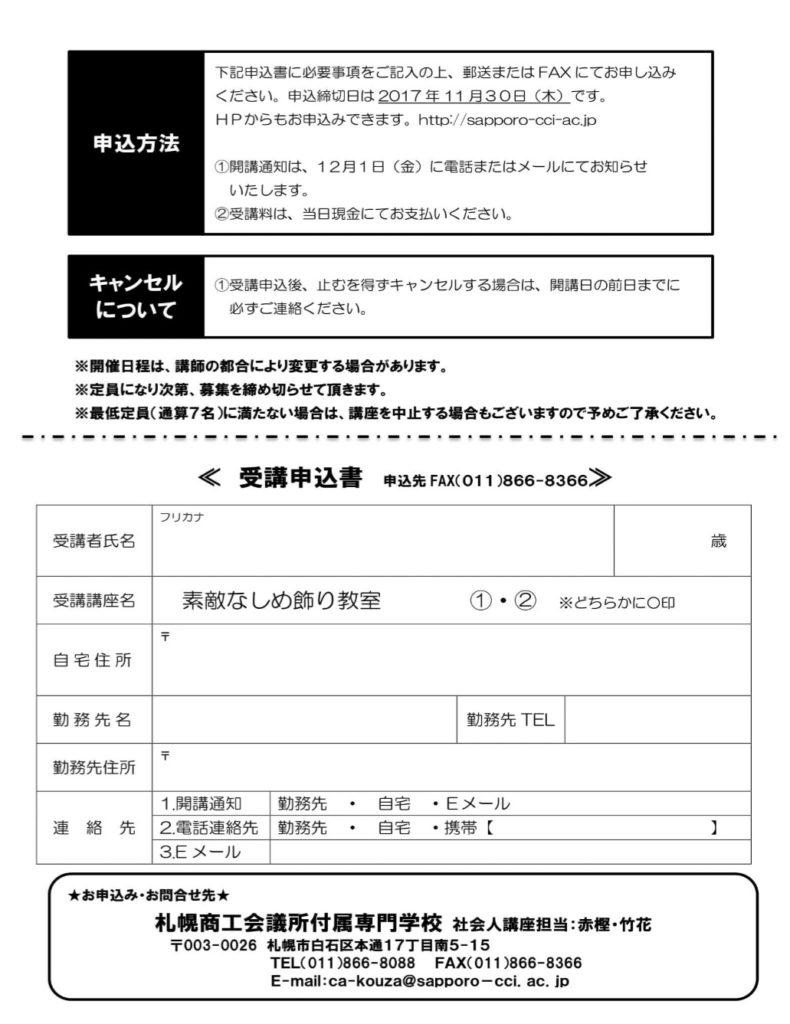 2017ca-shimekazari-2