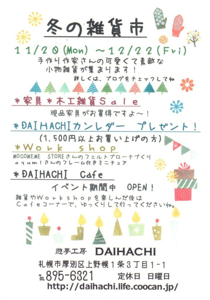 fuyuno-zakkaichi
