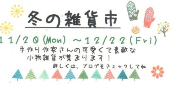 (出展のお知らせ)冬の雑貨市 11/20~12/22まで委託参加