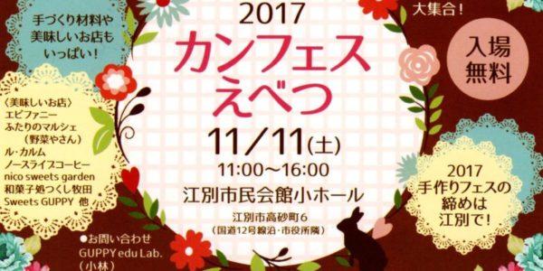 【年内最後の市外イベント】11/11(土)カンフェスえべつ