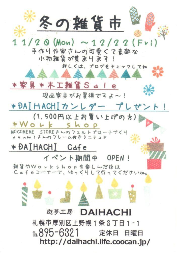 daihachi-2017