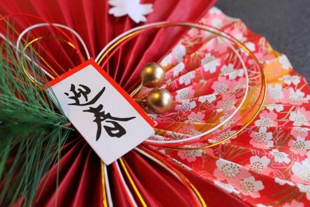 syougatu-yasumi