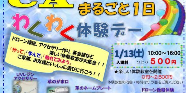 【ワークショップお知らせ】1/13 CAわくわく1日体験デー
