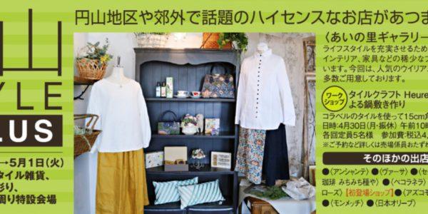 4/25~5/1 大丸札幌店7階【円山スタイル+】
