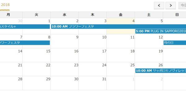 5月の予定を更新しました。
