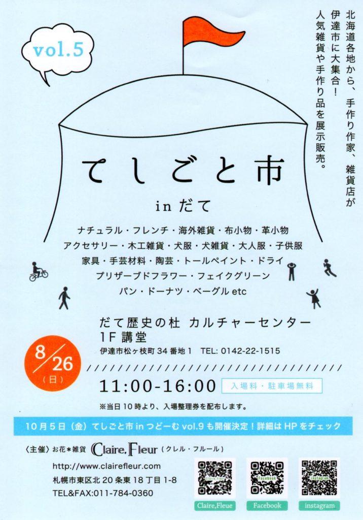 teshigotoichi-date-5