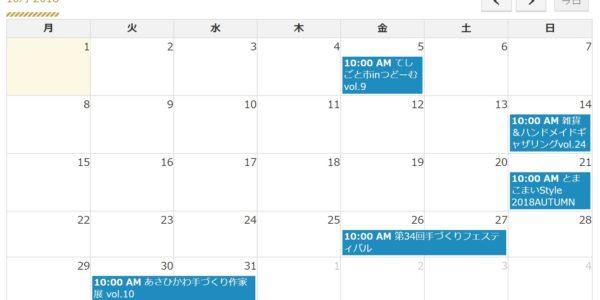 10月の予定を更新しました。
