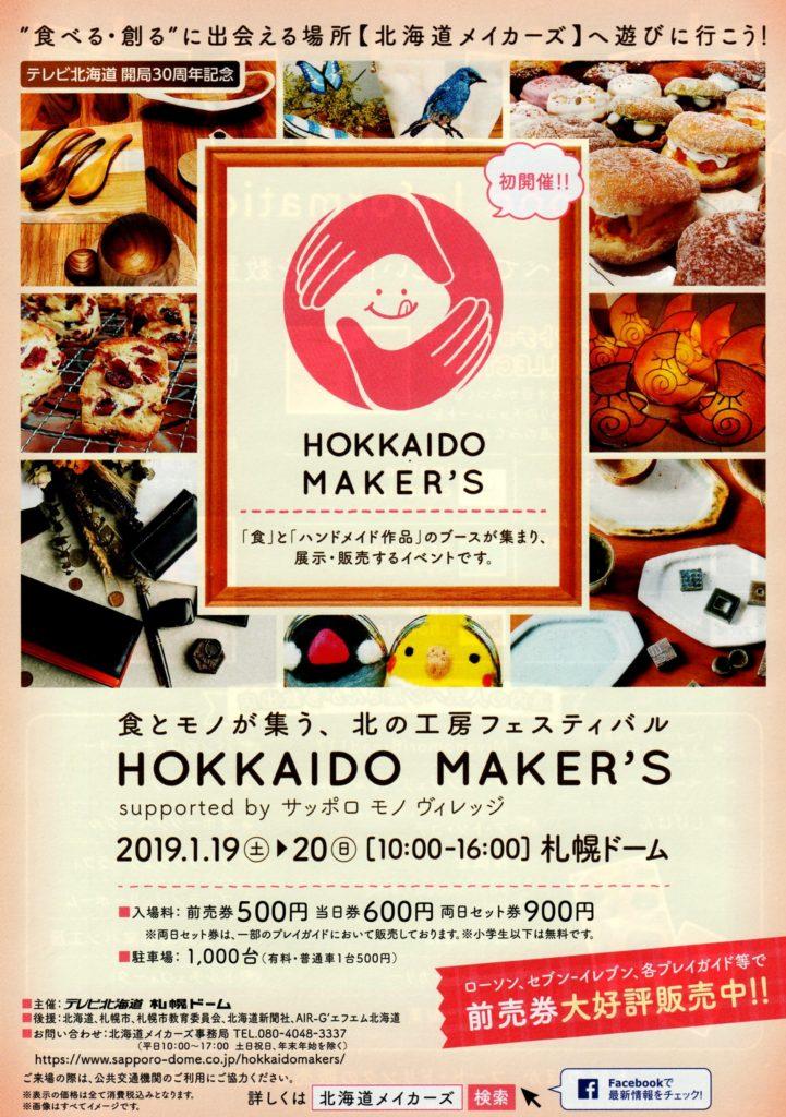 hokkaido-makers-a