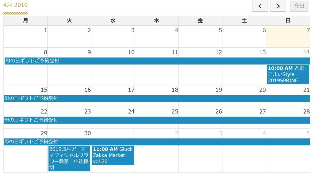 201904-schedule