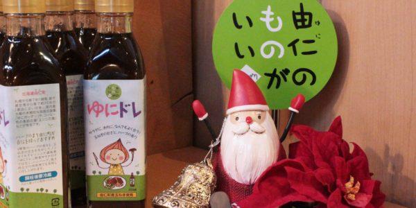ユンニの湯 クリスマスディスプレイ