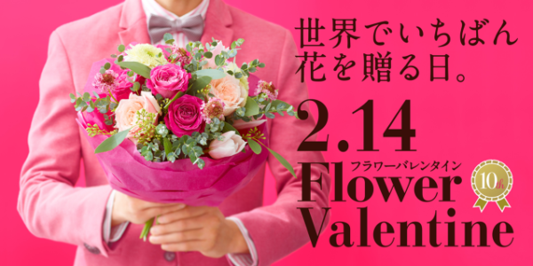 2/1~16まで☆フラワーバレンタイン2020