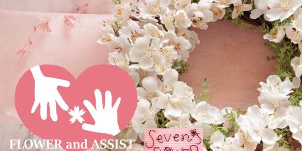 【☆緊急対策☆】花と一緒にお届けしたいものがあります。