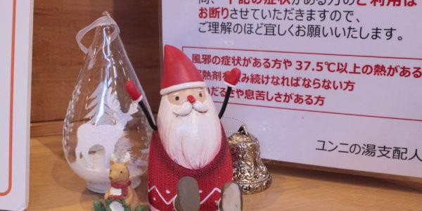 ユンニの湯 クリスマスのディスプレイ