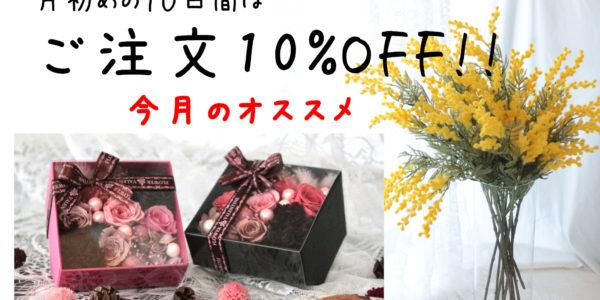 ☆2月のオススメは『カジュアルな花贈り』☆