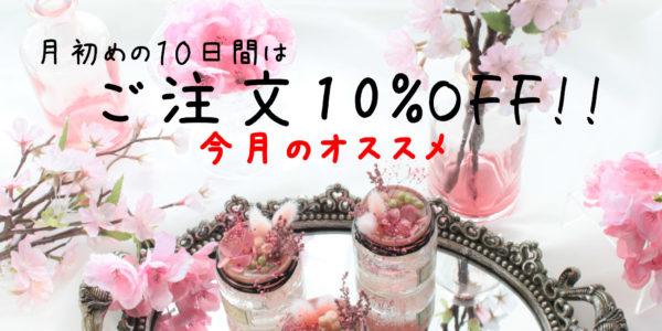 ☆3月のオススメは『桜ピンク』☆