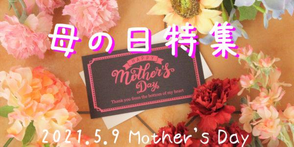 ☆母の日特集☆ギフトに人気のプリザーブドフラワー