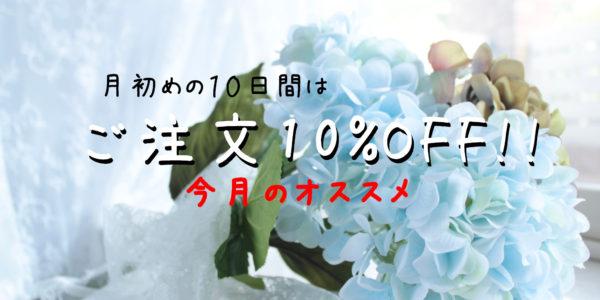 ☆7月のオススメ造花は『アジサイ』☆