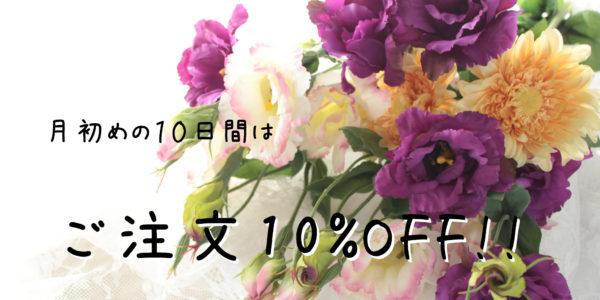☆8月のオススメ造花は『トルコギキョウ』☆