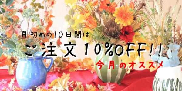 ☆9月のオススメ造花は『秋色』☆