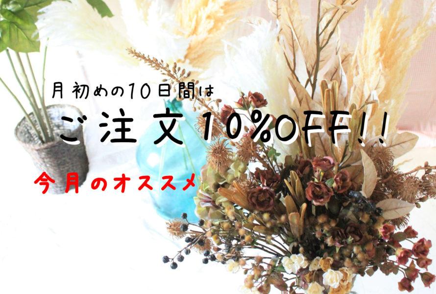 osusume2021-10